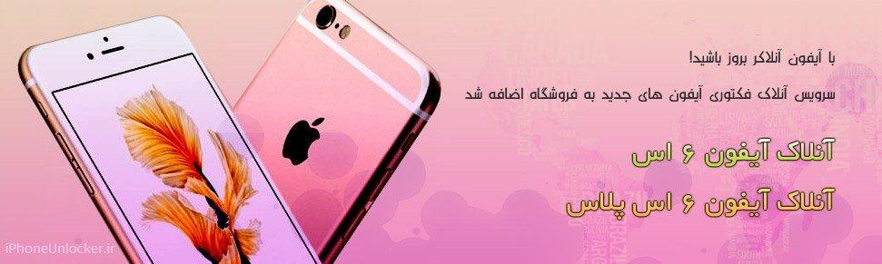 آنلاک iphone 6s