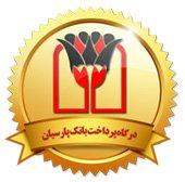 پرداخت آنلاین پارسیان
