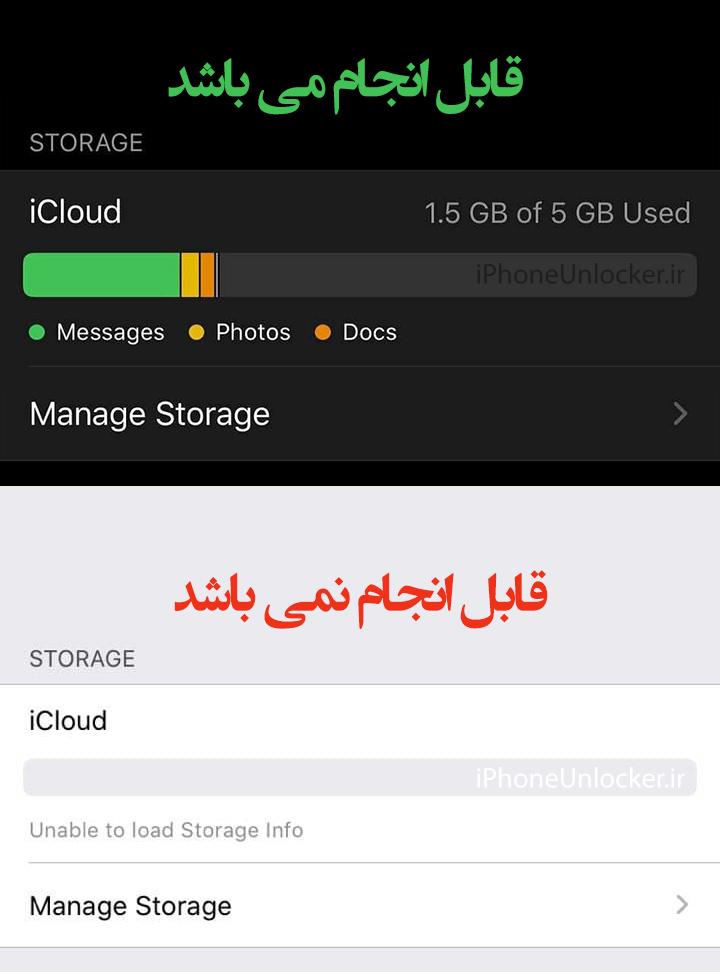 حذف آیکلود آیفون دسترسی به منو storage
