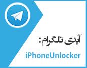 تلگرام آیفون آنلاکر