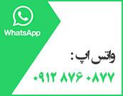 پشتیبانی واتس اپ آیفون آنلاکر